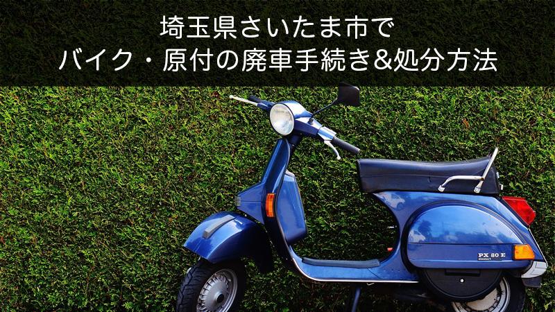 埼玉県さいたま市バイク原付処分方法