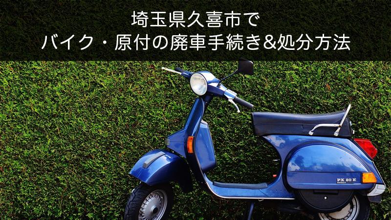 埼玉県久喜市バイク原付処分方法