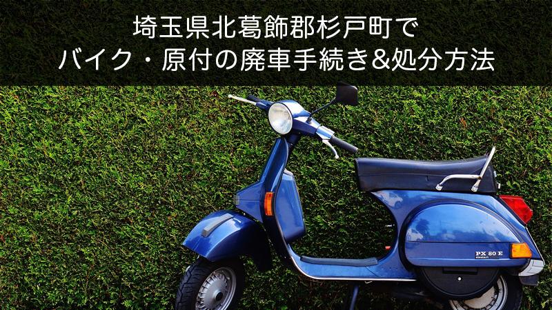 埼玉県北葛飾郡杉戸町バイク原付処分方法
