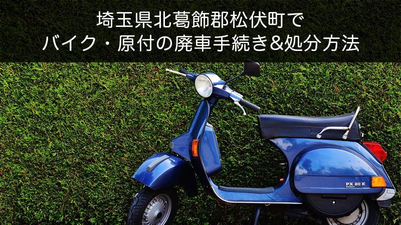 埼玉県北葛飾郡松伏町バイク原付処分方法