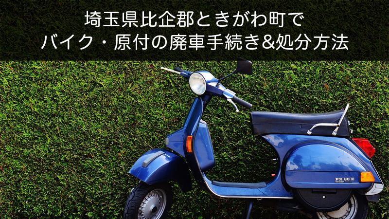 埼玉県比企郡ときがわ町バイク原付処分方法