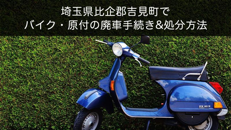 埼玉県比企郡吉見町バイク原付処分方法