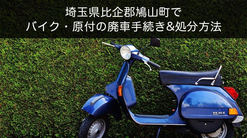 埼玉県比企郡鳩山町バイク原付処分方法