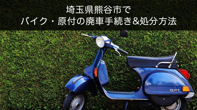 埼玉県熊谷市バイク原付処分方法