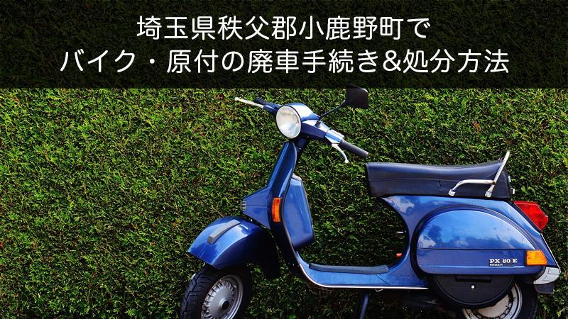 埼玉県秩父郡小鹿野町バイク原付処分方法