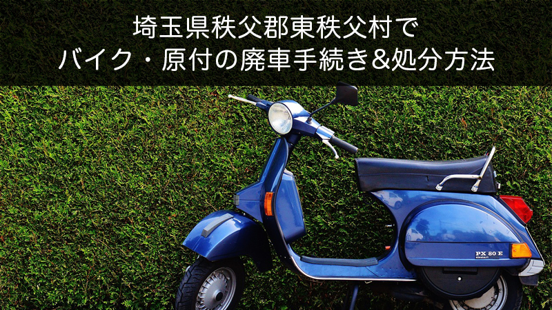 埼玉県秩父郡東秩父村バイク原付処分方法