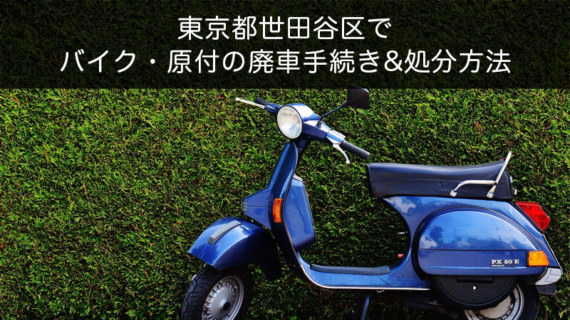 東京都世田谷区バイク原付処分方法