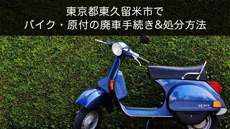 東京都東久留米市バイク原付処分方法