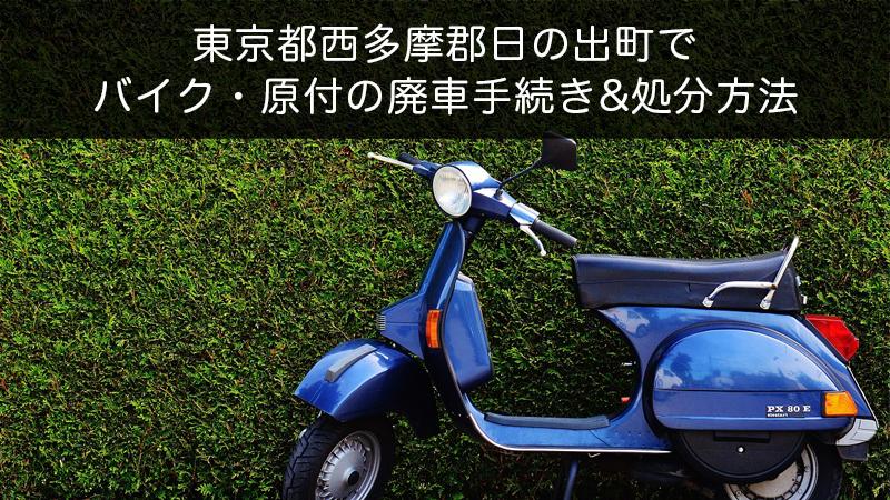 東京都西多摩郡日の出町バイク原付処分方法